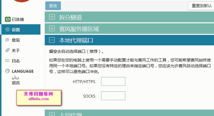 新版翻墙软件赛风 Psiphon 3 中文使用教程(20151212更新)
