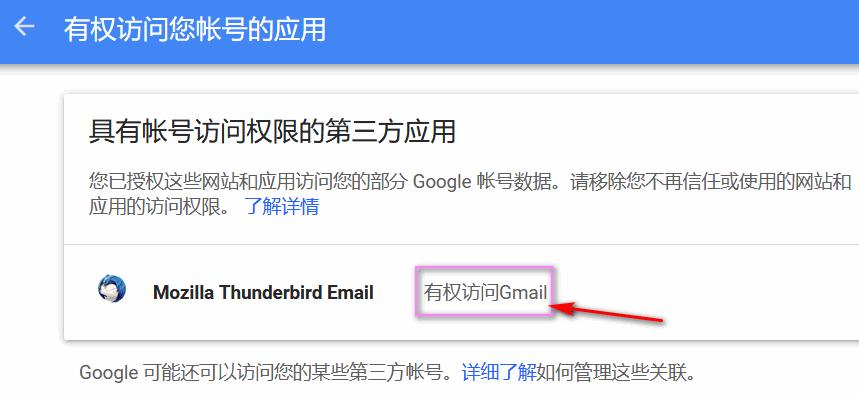 检查修改 Gmail 信箱的第三方应用程序权限的方法