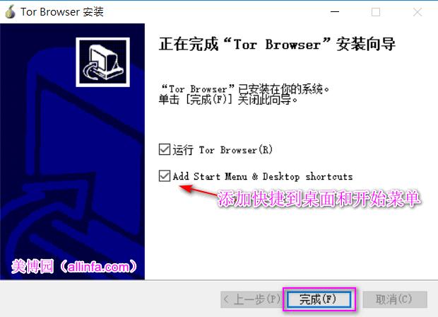 Tor Browser_7.5.6 & 8.0a9 中文使用教程(20180805更新)