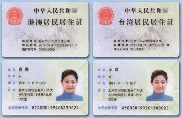 中国港澳台居民居住证个资隐私易被读取及防范