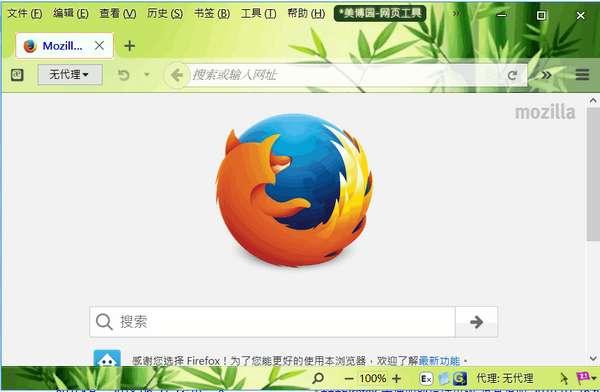 火狐浏览器_Firefox_64.0.2_美博园纯净绿色中文版