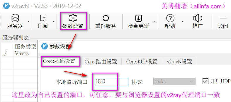 自建最强科学上网2:V2ray+Caddy+Tls+WebSocket