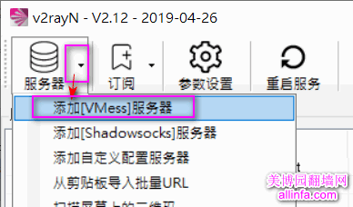 v2ray客户端代理上网 - Windows、Android、Mac、ios