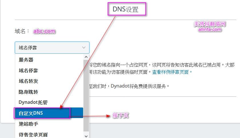 自己搭建代理服务器:域名购买及设置与ip服务器关联
