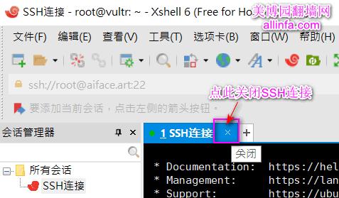 SSH连接软件-Xshell下载及使用教程