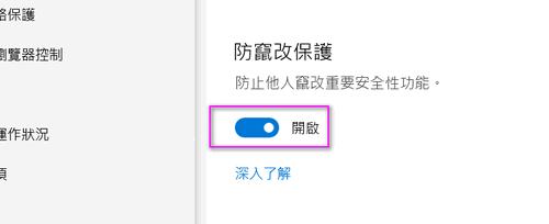 Windows10新功能:防堵恶意程序关闭防毒功能
