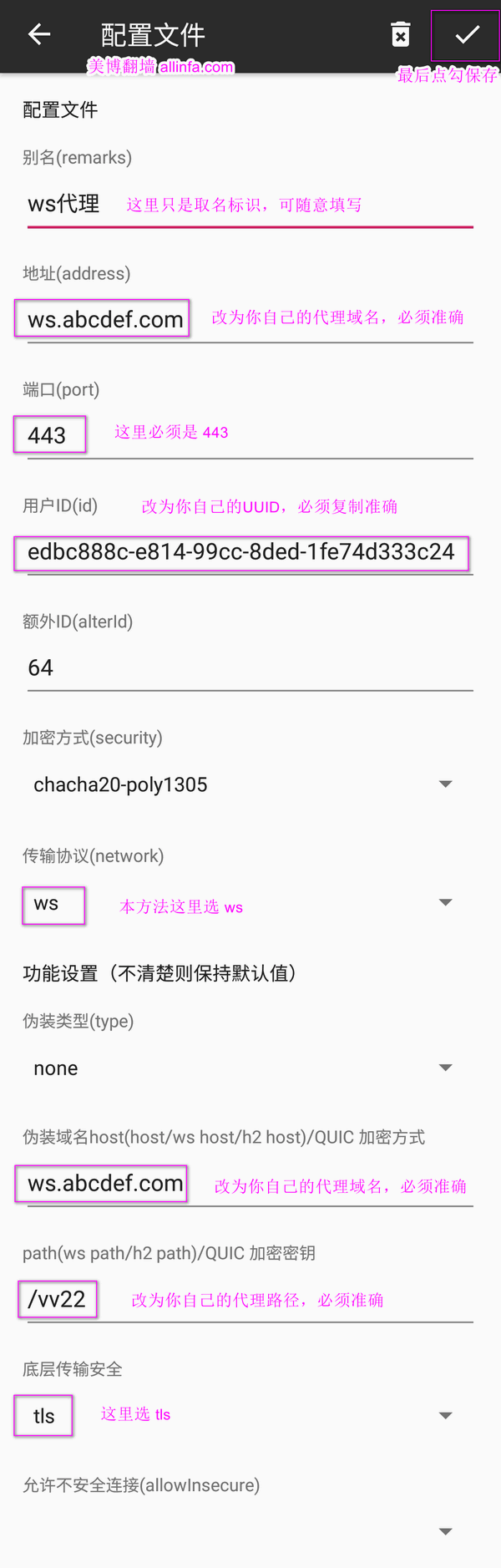 自建最强科学上网2:V2Ray + Caddy + Tls + WebSocket