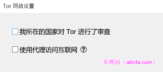 Tor Browser_9.5 中文使用教程(20200603)
