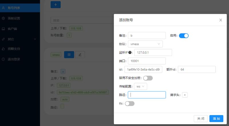 ui-v2的v2ray多用户面板+caddy一键安装=多用户共享443端口翻墙