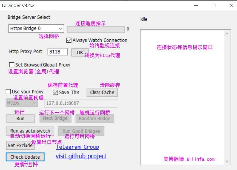 Toranger_v3.4.3 正式版 中文使用教程(20210118)
