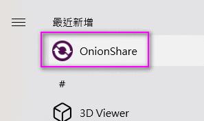 Tor文件加密传输软件:OnionShare_v2.3.1(2021-03-03)