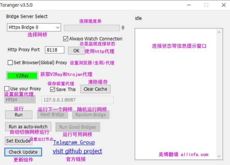 Toranger_v3.5.1 稳定版 中文使用教程(20210417)