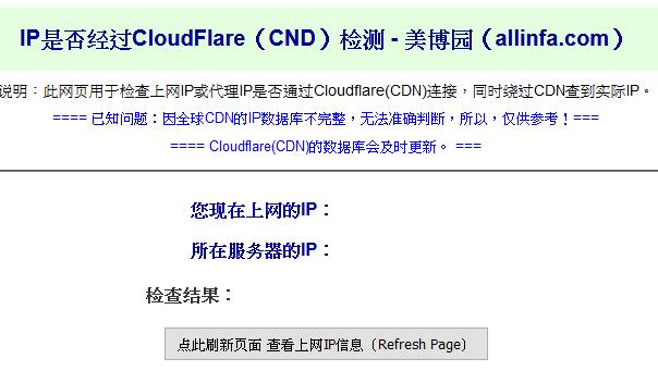 美博- IP 是否经过CloudFlare(CND)检测