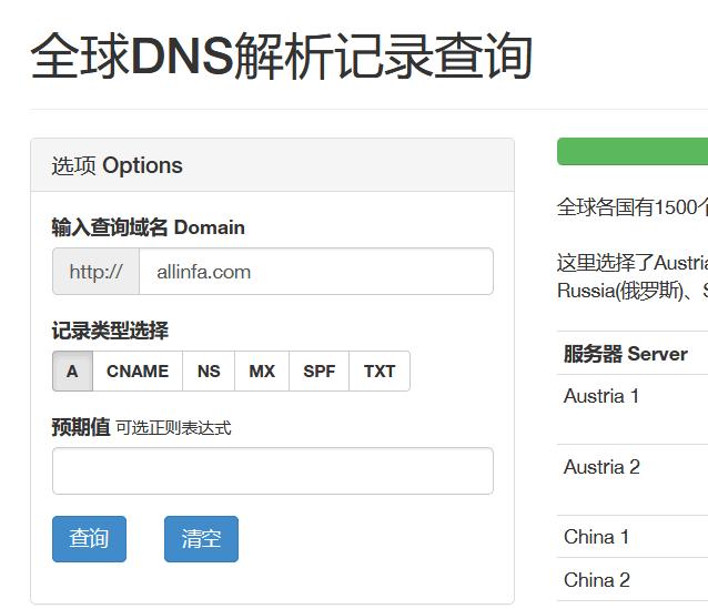 美博-全球DNS解析记录查询