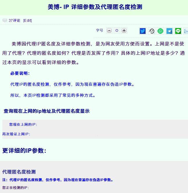 美博-IP详细参数及代理匿名度检测页面更新