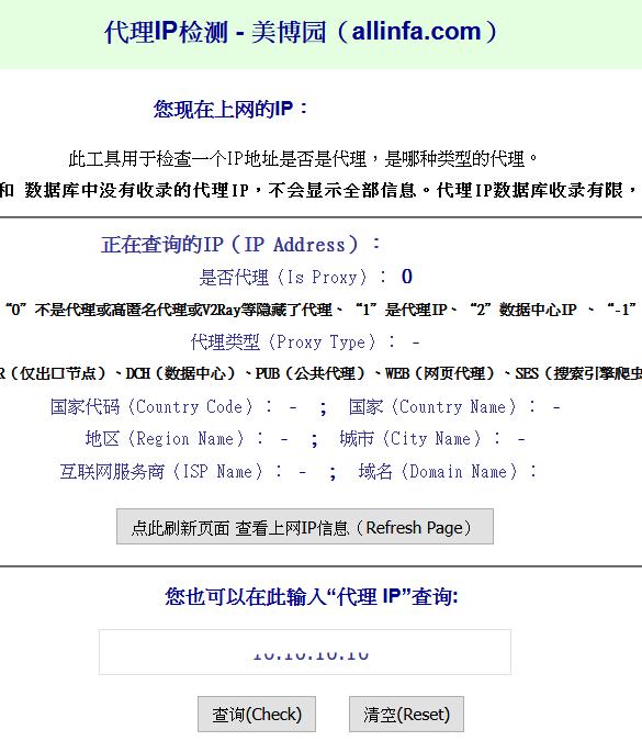 """美博""""是否代理IP的检测""""网页"""